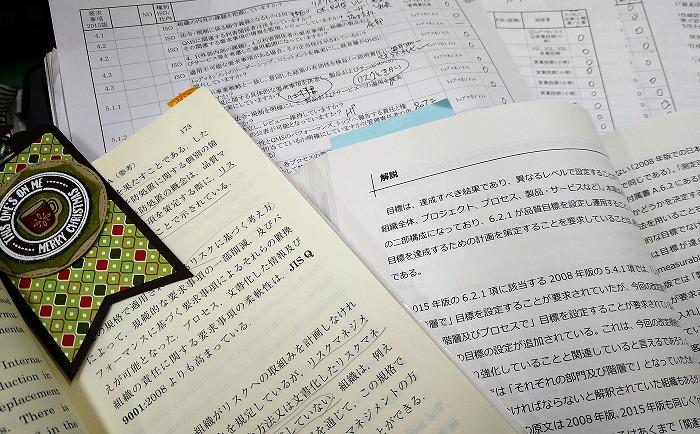 ISO9001_内部監査